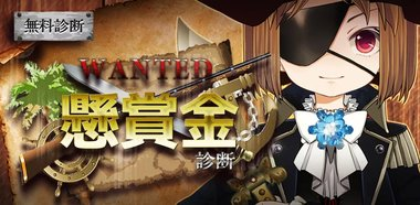 WANTED〜悬赏金诊断〜