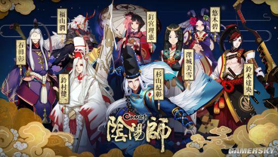《阴阳师》即将登陆日本市场 预计冬季正式上市