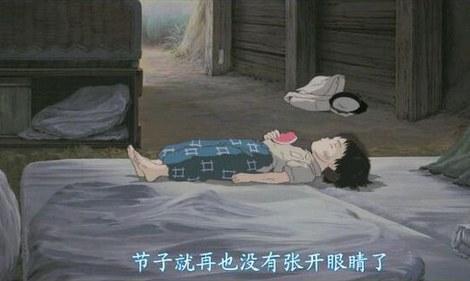最近日本就评选出动漫史上最悲惨结局,《萤火虫之墓》当之无愧地排在