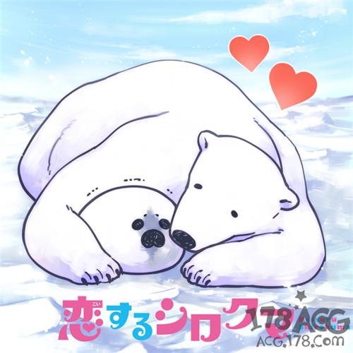 恋爱的白熊 动画版声优公开 花江夏树与梅原裕一郎确定演出