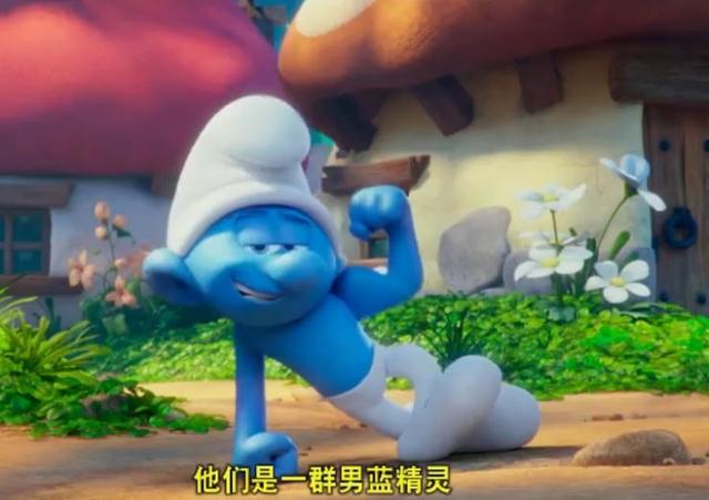 调皮又可爱 《蓝精灵3:寻找神秘村》片段公开