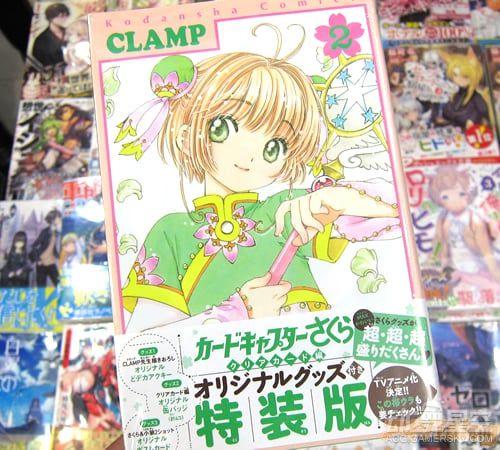 《魔卡少女樱》新作漫画第二卷发售 女神魅力