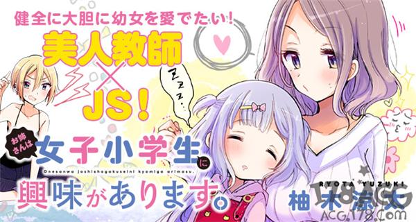 萌系漫画家「柚木凉太」笔下最新作品「姉女子小学生興味(姐姐对女子小学生非常有兴趣。)」开始进行网络连载!  以「我的女子力在那女生的内裤裡。」、「魔法少女育成计划 F2P」等漫画为代表作的萌系漫画家「柚木凉太」,再度于竹书房旗下的Web漫画网站Manga Life Storia上推出最新漫画「姐姐对女子小学生非常有兴趣。」连载,进行每月固定刊载。