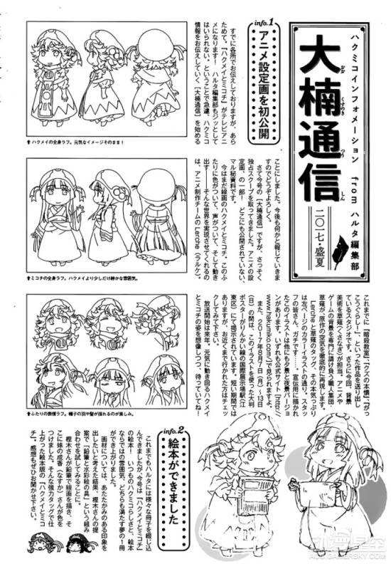 -->   Lerche制作电视动画《妖精森林的小不点》TV动画人设图公布,作品改编自樫木祐人洋介创作的同名漫画。讲述两位小人族萌萌的日常故事。    《妖精森林的小不点》是漫画家樫木祐人在角川旗下的漫画杂志《Harta》上连载的作品,但这部漫画的连载过程比较复杂,漫画最初是在《Fellows!