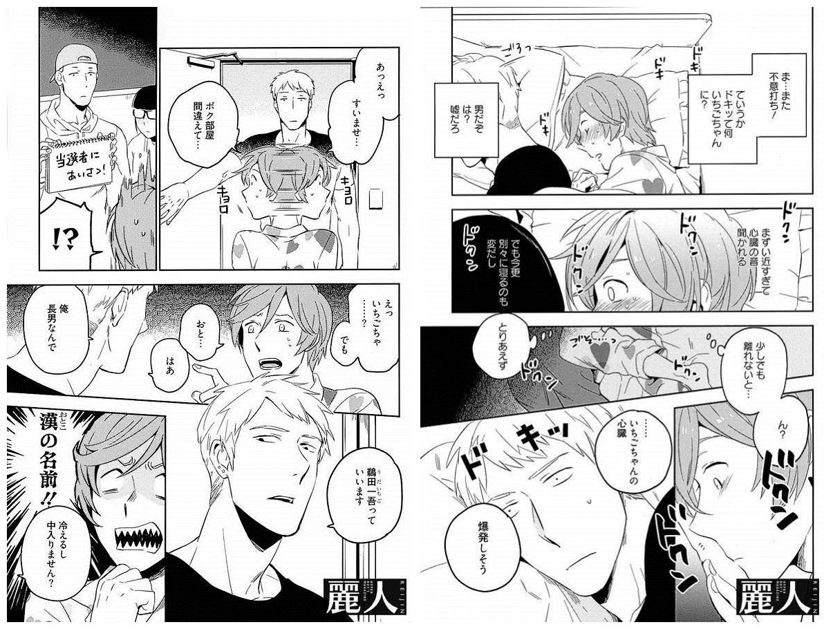 可是真爱BL恋人《陪睡漫画》引v恋人_扑家睡觉带耳机漫画图片
