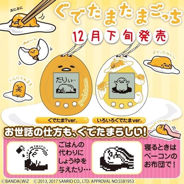 官方推出电子宠物版懒蛋蛋