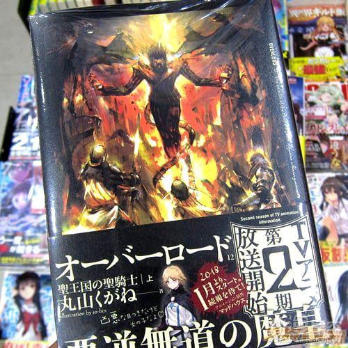 OVERLORD 小说12卷发售 冷酷魔皇降临 正义大战爆发