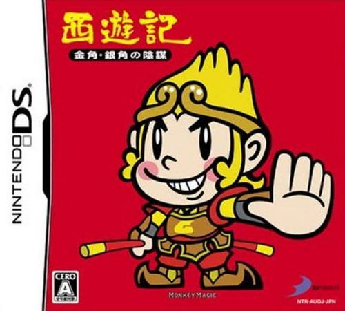 西游记:金角·银角的阴谋中文汉化版