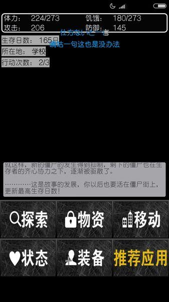 东京僵尸幸存者中文汉化版图片