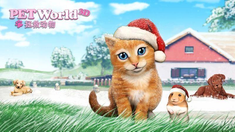 *照顾动物宝宝     *为可爱的猫,狗,兔子和其他小宠物寻找新家