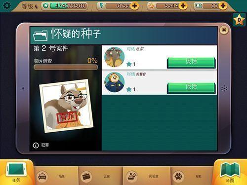 疯狂动物城犯罪档案中文汉化版