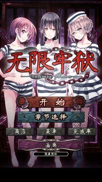 【汉化】【ios】无限牢狱