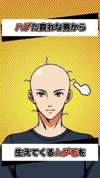 【汉化】【安卓】直到秃子长好头发为止