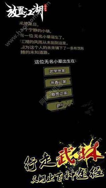 【汉化】【安卓】放置江湖