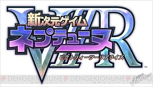 新次元游戏海王星V2R》发售日确定 对应VR_扑家汉化 ...