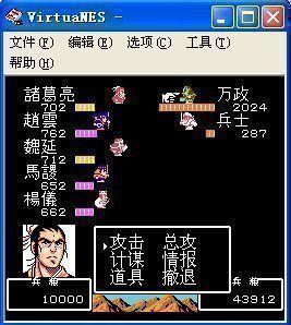 FC吞食天地2秋风五丈原汉化版